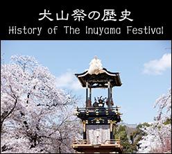 犬山祭の歴史