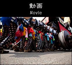 犬山祭の動画